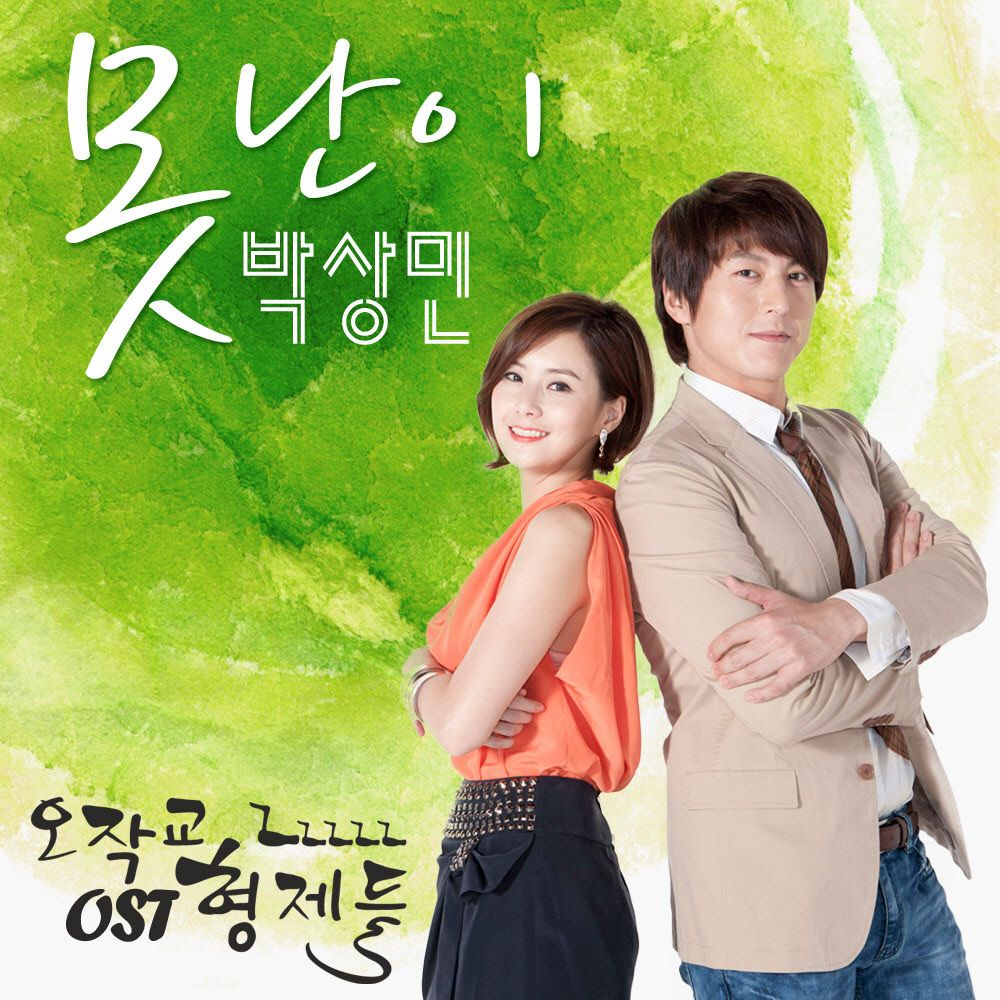Park Sang Min - Ojakgyo Brothers OST Part.4
